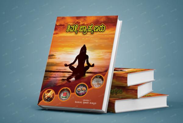 CoverPage_Shivalli_Brahmanaru_Final